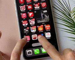 iPhone 12手势使用技巧有哪些?