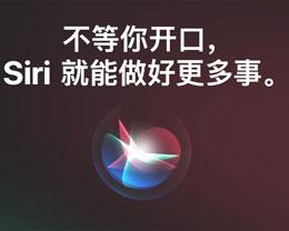 苹果为 Siri 招募中国台湾闽南语工程师