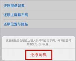 iPhone12如何删除输入法记忆?