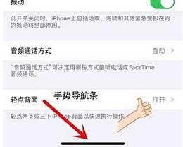 iPhone12返回上一步方法教程