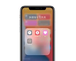 小技巧:在 iPhone 12 上关闭快捷指令横幅通知