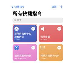 """iPhone 小技巧:利用""""快捷指令""""快速清除剪贴板内容"""