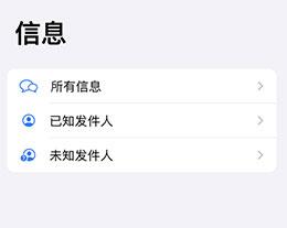 iOS 14 收到的信息没有自动进行分类怎么办?