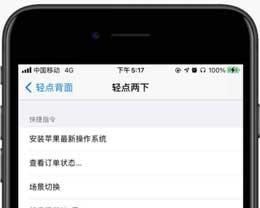 iPhone 12轻点背面不灵敏怎么办?