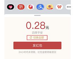 小技巧:iPhone 还能这样发红包!