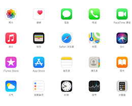 在运行 iOS 14/iPadOS 设备中可删除哪些自带的应用?
