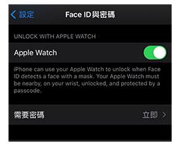 iOS 14.5 支持 Apple Watch 解锁 iPhone,哪些机型可用?