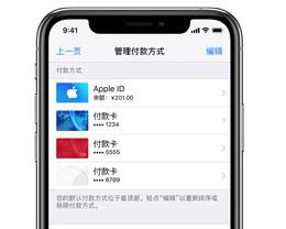 如何在 iPhone、iPad 或 Mac 上更改 App Store 付款方式?