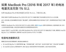 苹果发布维修计划:2016 和 2017 款 MacBook Pro 可免费更换电池