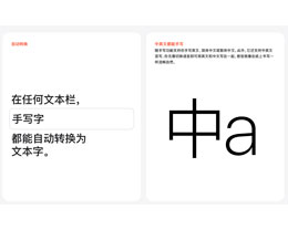 iPadOS 的「随手写」Apple Pencil 功能将支持更多语言