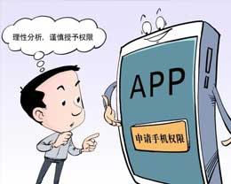 苹果手机APP权限可以随意授予吗?