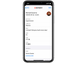 如何在 iPhone 12 上设置和查看医疗急救卡及紧急联系人?