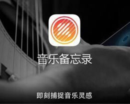 苹果正式下架「音乐备忘录」,可将数据导出至「语音备忘录」