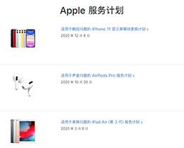 了解 iPhone 等苹果设备可获得那些免费维修服务