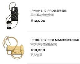 香奈儿 iPhone 手机壳上架开卖,价格一万起步