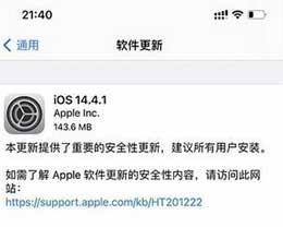 谨慎升级:iOS 14.4.1或造成续航大幅下降