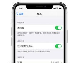"""为什么 iPhone 开启了""""过滤未知联系人""""仍无法屏蔽垃圾短信?"""