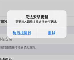 iPhone 12 无法更新系统、出现报错的解决办法