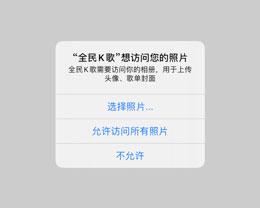 苹果在 iOS 14 中加入了哪些保护用户隐私信息的功能?