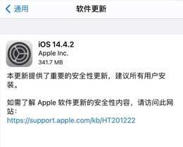 苹果为什么着急发布iOS14.4.2正式版?