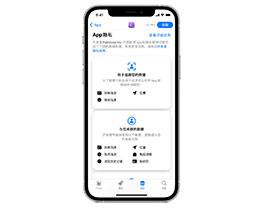 iPhone 通过哪些方式保护个人隐私?iOS 14.5 将新增两个重要功能