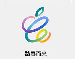 苹果宣布春季发布会时间,附上官网小彩蛋