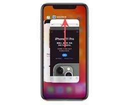 iPhone 12关闭运行程序方法教程