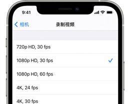 如何在 iPhone 上播放和录制 HDR 视频?
