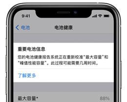 iOS 14.5 重新校准电池健康,用户纷纷表示容量更大