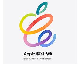 如何观看苹果春季发布会直播?