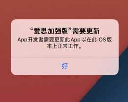 """打开""""爱思加强版""""提示 """"App开发者需要更新此App以在此iOS版本上正常工作""""怎么办?"""