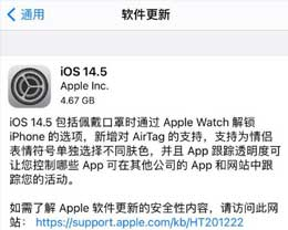 iOS 14.5 RC 版9大新变化汇总