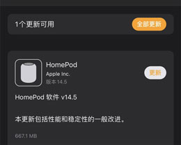 苹果 HomePod mini 14.5 软件正式版发布