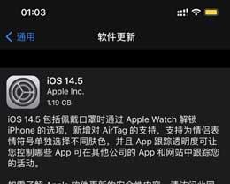 iOS 14.5RC版需要升级iOS 14.5 正式版吗?如何升级?