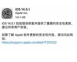 iOS 14.5.1正式版升级_iOS 14.5.1正式版一键刷机教程
