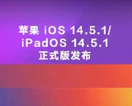 为什么iOS 14.5.1并不值得升级?