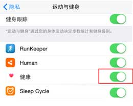 iPhone健康资料删除方法教程
