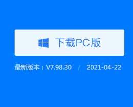 爱思 V7.98.30 版本发布:新增电脑录屏、批量抹除数据功能