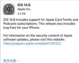 苹果发布iOS 14.6 RC版,iPhone5能升级iOS 14.6 RC版吗?