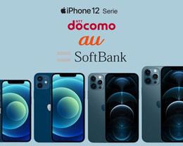 苹果日本公司请求政府允许 5G iPhone 12 系列打折