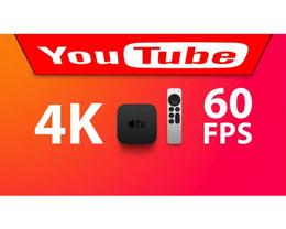 谷歌 YouTube 已支持在苹果 Apple TV 2021 播放 4K/60FPS 视频