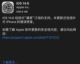 iOS 14.6正式版带来了哪些新功能?