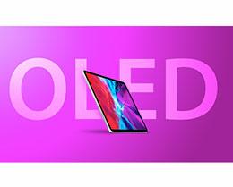 从明年开始,苹果将在部分 iPad 中采用 OLED 屏幕