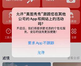 iPhone 12 小技巧:管理 App 跟踪权限