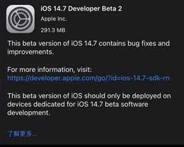 iOS14.7bate2发布,附更新内容及升级方法