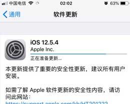 iOS 12.5.4正式版升级_iOS 12.5.4正式版一键刷机教程