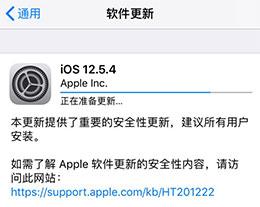 苹果为 iPhone 6 等旧机型推送 iOS 12.5.4:重要的安全性更新