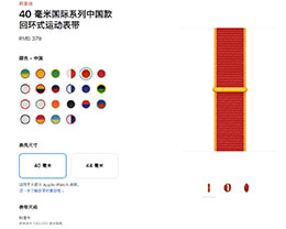 苹果上架奥运主题 Apple Watch 国际系列表带