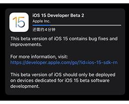 苹果再次推送 iOS 15/iPadOS 15 Beta 2,为修订版更新