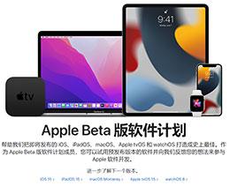苹果推送 iOS/iPadOS 15 首个公测版 Beta 更新